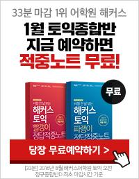 2017겨울방학_18일마감_토익_무료예약