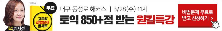 3/28 대구 토익 특강