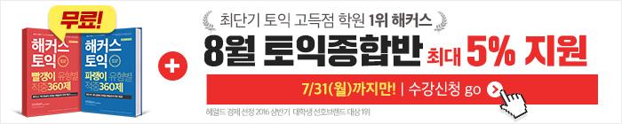 8월 어학원 수강혜택 31일까지