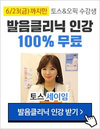 스피킹 7월 수강신청