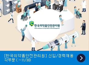 한국의약품안전관리원 채용