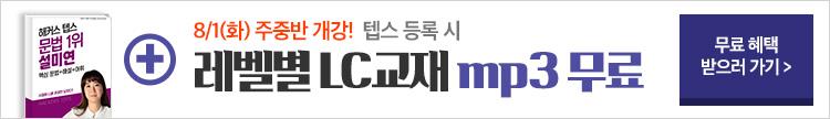 1위 해커스 텝스 7월 수강신청