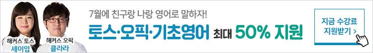 일반영어/토스/오픽 7월 친구추천이벤트