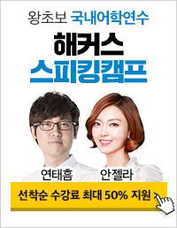 어학원 기초영어 4월 수강신청