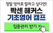 빡센 해커스 기초영어캠프