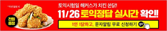 11/26  토익시험  토익 정답 실시간 확인