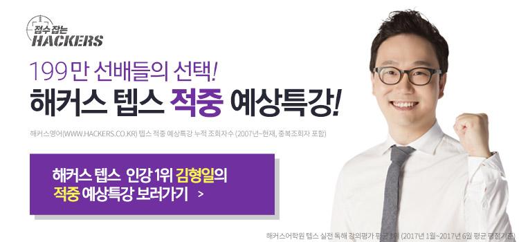 해커스 텝스 김형일 적중예상특강