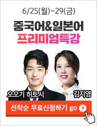 어학원 중국어&일본어 릴레이특강 홍보