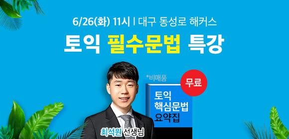 0330_토익라이브(강상진)