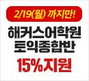토익 3월 무료예약