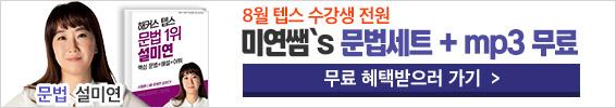 해커스 텝스 8월 수강신청