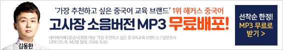 중국어 고사장 MP3 배포 이벤트
