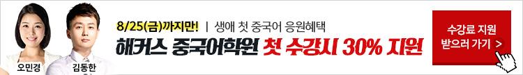 중국어 9월 수강신청_8/25까지