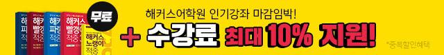 7월수강신청_토익_6/25오늘까지만