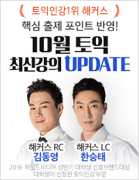 10월 최신인강_토익