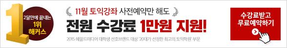 10일마감_토익_10월수강혜택