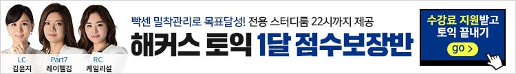 어학원_토익_점수보장반