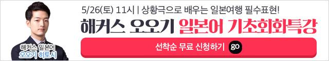 일본어 '오오기' 선생님 무료 공개특강