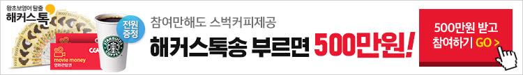 해커스톡 SNS 홍보영상 공모전 이벤트