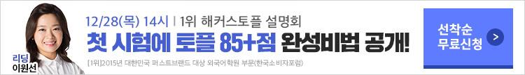유학 토플 비법공개 무료설명회