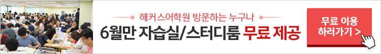 어학원 6월 종로캠퍼스 스터디룸/자습실 무료개방이벤트