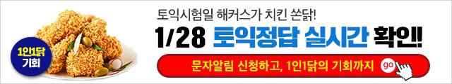1/28   토익시험  토익 정답 실시간 확인