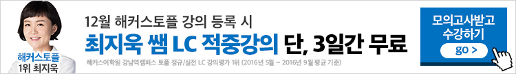 어학원유학_12월 수강신청_토플