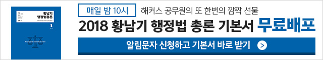 공무원 행정법 교재 무료배포