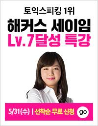 6월 해커스어학원 강남역캠퍼스 토스 특강