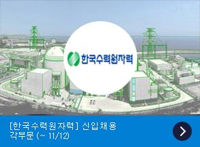 한국수력원자력 채용
