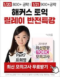 강남역 토익 릴레이특강_180121