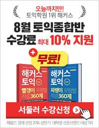 8월 어학원 수강혜택 7/24(월) 오늘마감