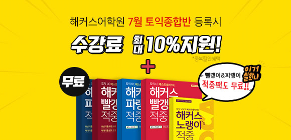 7월수강신청_토익_6/25감사연장