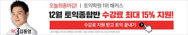 24일오늘마감_토익_12월수강신청