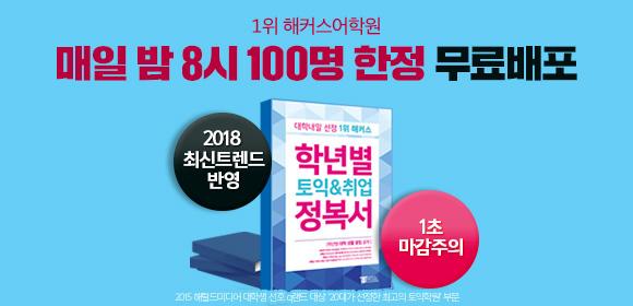 매일100명★토익&취업정복서 무료☞