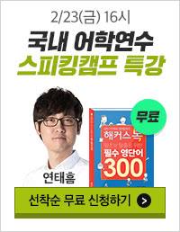 2/23(금) 어학원 기초영어 스피킹캠프 특강