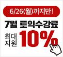 해커스어학원 7월 수강신청