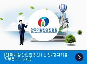 한국기상산업진흥원 채용