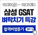 해커스잡 삼성 GSAT 벼락치기 특강