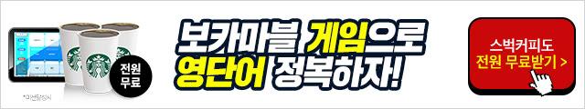 보카마블 1월 이벤트 무료게임 영단어게임 단어게임 보카게임 토익보카