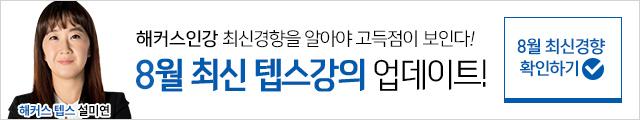 8월 최신인강_텝스