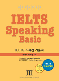 Hackers IELTS Speaking Basic (기존판)