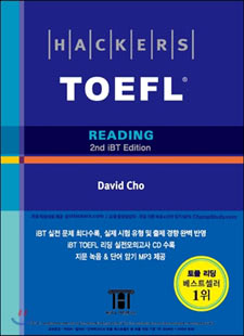 (미사용) Hackers TOEFL Reading (iBT) 2nd Edition
