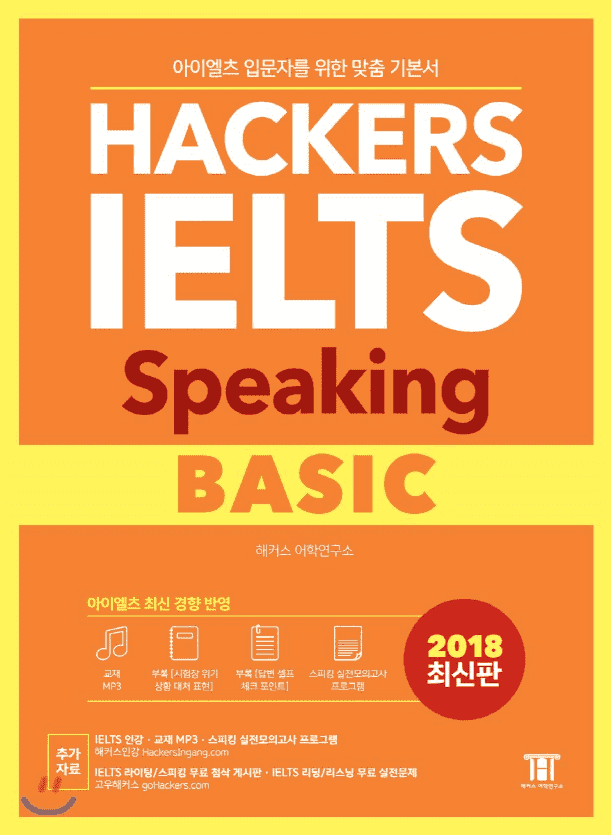 HACKERS IELTS Speaking Basic