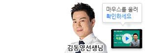 7월 김동영