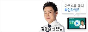 3월 김동영