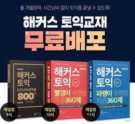 해커스 토익교재 무료배포★