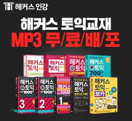 토익교재 MP3 무료배포★