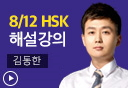 HSK시험 무료해설