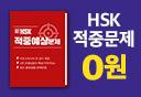HSK 적중예상문제
